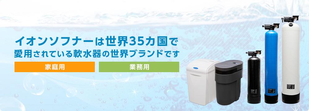 イオンソフナーは世界35カ国で愛用されている軟水器の世界ブランドです 家庭用 業務用